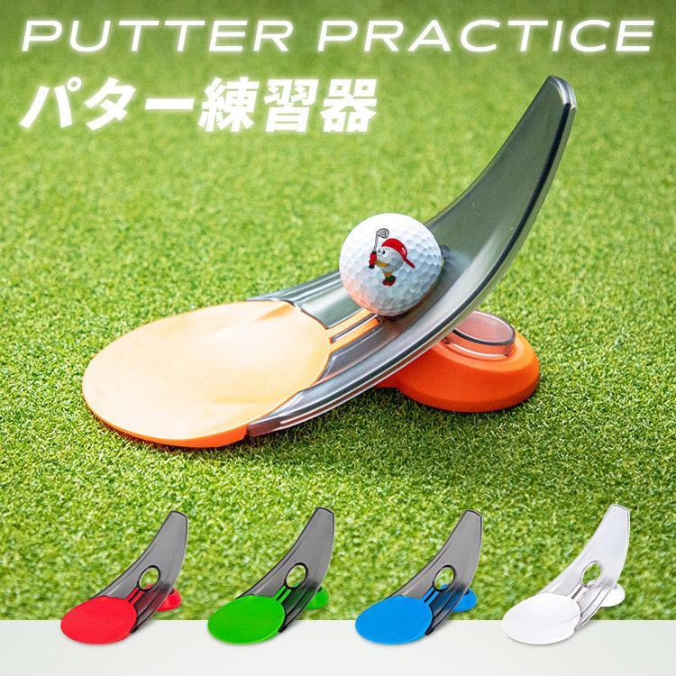 パター練習 トレーニング 練習器具 持ち運び ゴルフ用品 ゴルフ パター練習機 全5色 景品 素振り練習 輸入 パッティング練習 コンペ グッズ 自宅 ストローク コンパクト 定価の67%OFF