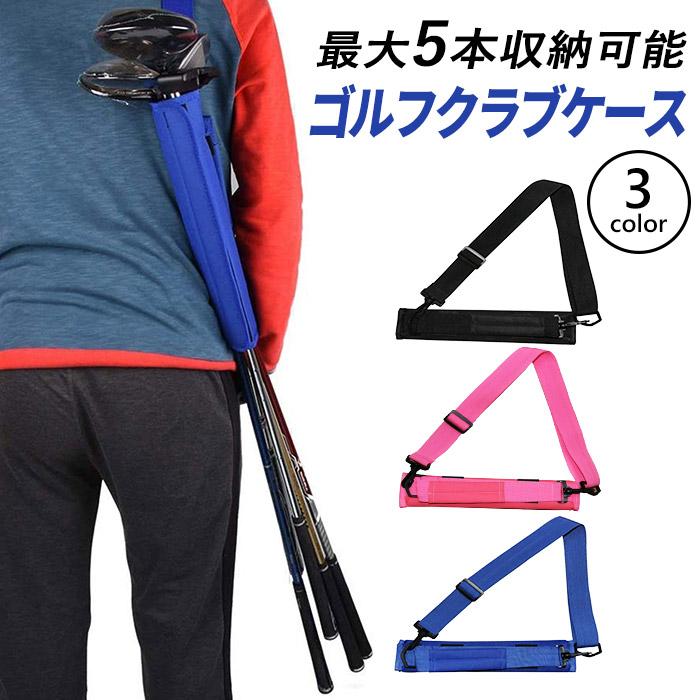 クラブ キャリーケース 持ち運びに便利 自転車 ゴルフ用品 ゴルフ クラブキャリーバッグ キャリーケース 全3色 グッズ サブバッグ 4~5本収納 コンパクト ブラック ピンク ブルー クラブキャリー 軽量