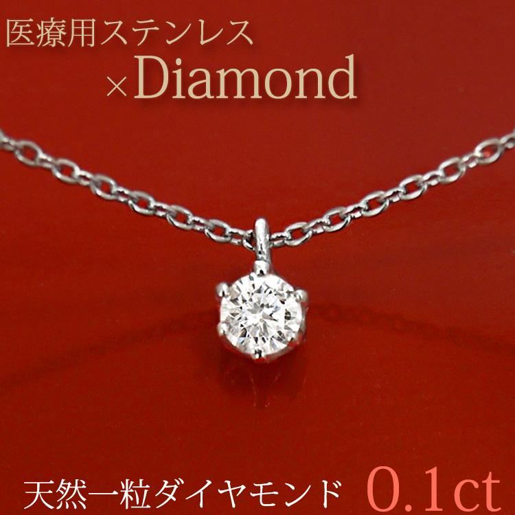 金属アレルギーでも安心 医療用サージカルステンレス 天然ダイヤモンド 0.1ct クラウンダイヤモンドネックレス ダイヤモンド 一粒ダイヤ プレゼント ギフト