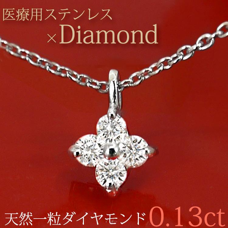 金属アレルギー対応 天然ダイヤモンド ネックレス サージカルステンレス製 フラワーダイヤモンドネックレス ダイアモンドペンダント 四粒ダイヤ 安心 316L ニッケルフリー
