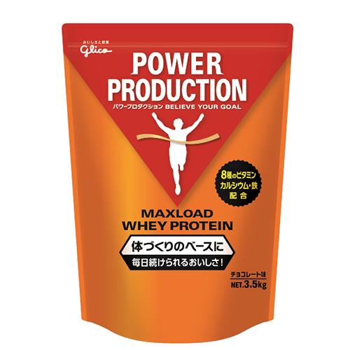 送料無料 グリコ パワープロダクション POWER PRODUCTION MAXLOAD ホエイプロテイン チョコレート味 3.5kg
