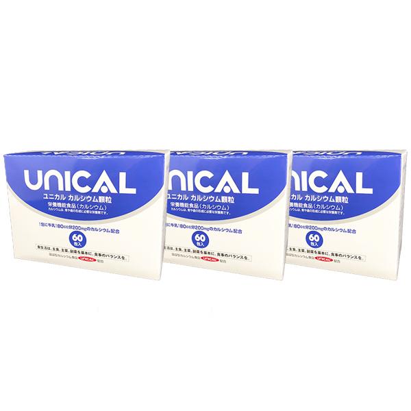 【ポイント15倍&送料無料】ユニカルカルシウム顆粒 3箱セット(180包入り) ユニカル(UNICAL) 健康食品 unc-001-3p【dl】STEPSPORTS