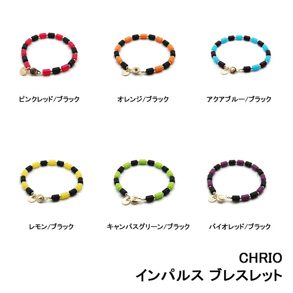 Mサイズ ブラックベース クリオ インパルス ブレスレット/CHRIO Impulse Bracelet M スポーツブレスレット