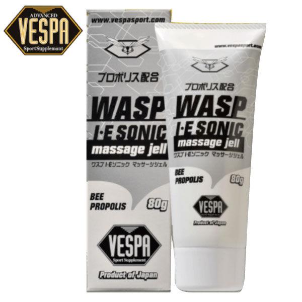 VESPA WASP I・E SONIC ワスプ I・Eソニック マッサージジェル