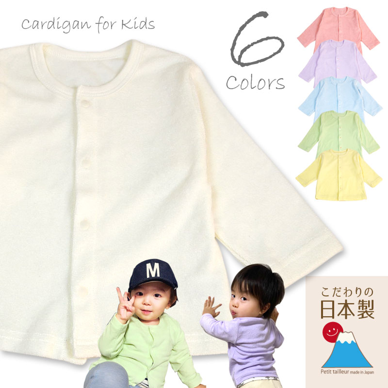 前後どちらで着せてもOK ちょっと肌寒いときに 日本製 豪華な カーディガン bb-004 スキップ パイル コットン 子ども 公園 お遊戯 男の子 女の子 キッズ 本物 赤ちゃん ベビー 保育園