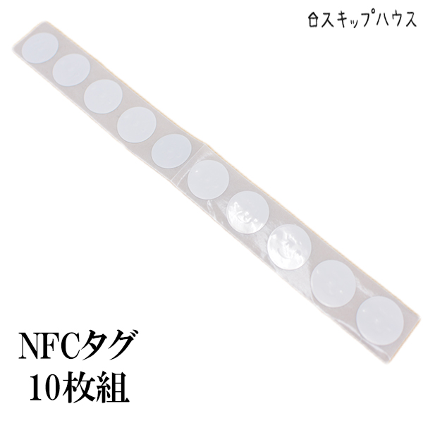 スマートハウスを超スマートハウスに進化できるかも? 受賞店 nfcタグ 10枚組 ro-001 スキップ 送料無料 スマートハウス andloid フェリカ スマートフォン ic 商舗 iphone