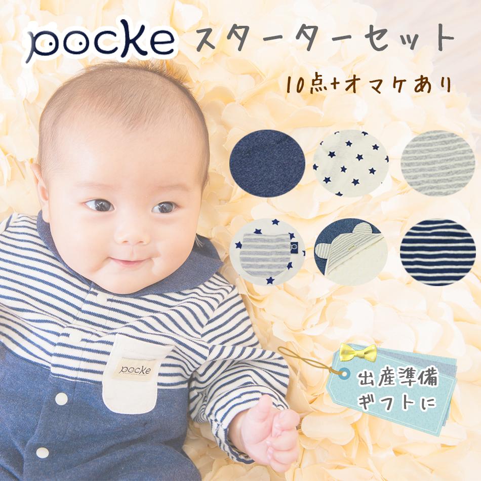 今だけオマケ付き pocke 新生児10点スターターセット RP-set01