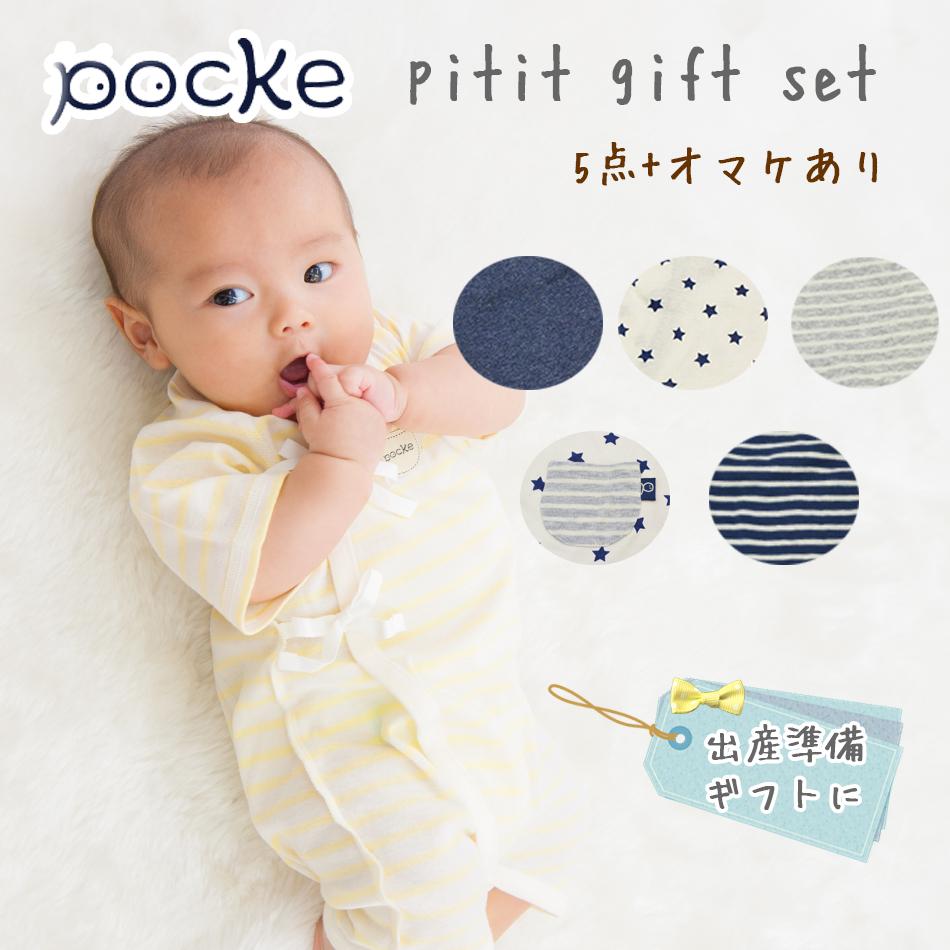 今だけおまけ付 pocke 新生児6点 ギフトセット RP-set02