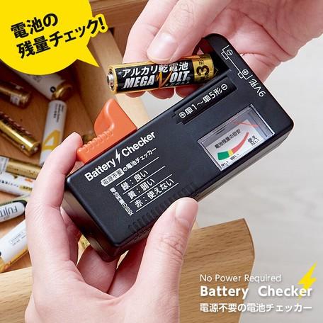 電源不要の電池チェッカー 電池チェッカー 残量 単1形 単2形 単3形 単4形 単5形 乾電池 バッテリーテスター 全店販売中 バッテリーチェッカー 9V角形 ポイント消化 母の日 対応 送料込 電池残量