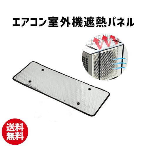直射日光からガード エアコン室外機遮熱パネル エアコン 輸入 室外機 遮熱 パネル シート 母の日 日本未発売 ポイント消化 conditioner OUTDOOR カバー Air