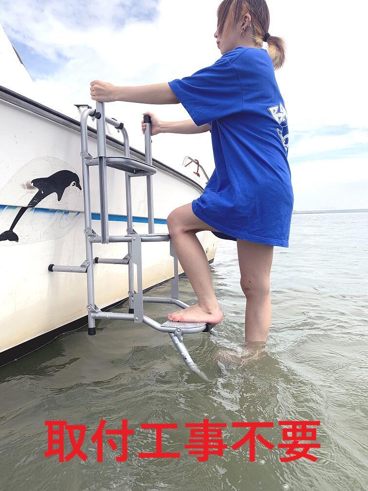STEPS 4-DS Marine   左右手すり付タイプ船舶用品 船舶パーツ 荷台 階段 足場 便利 はしご 昇降 ステップ 安全 落水対策 晃伸精機 働き方改革 STEPS ステップス コウシンセイキ STEPS 4-DS Marine