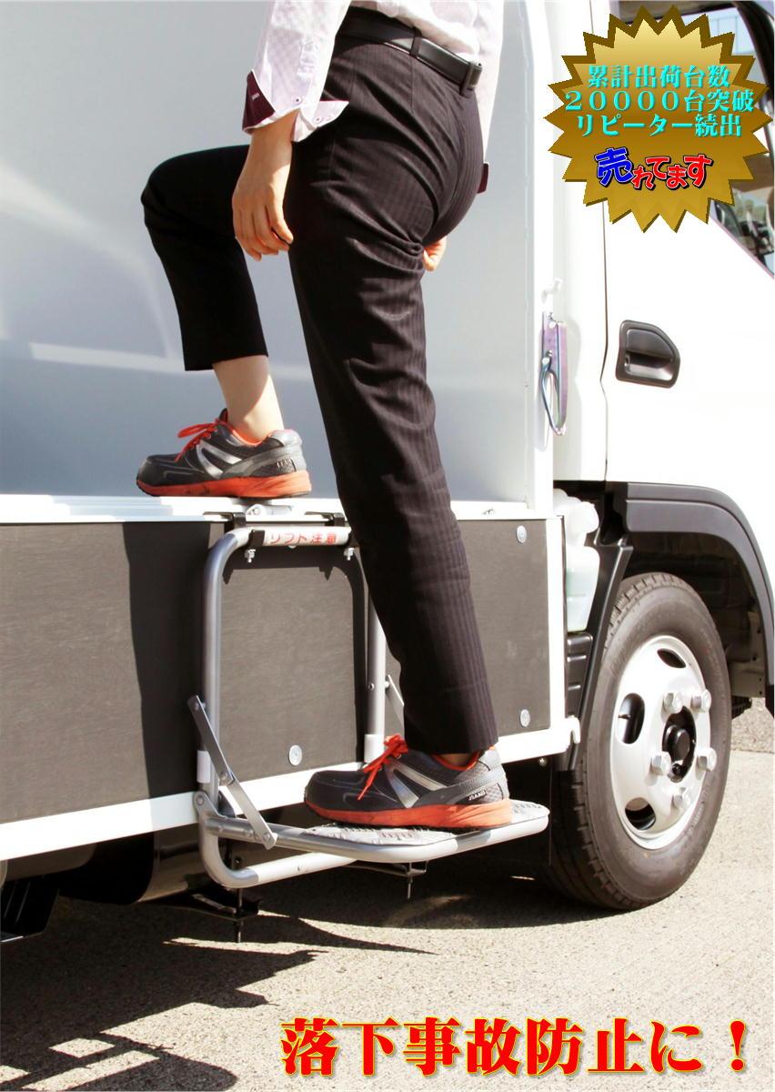 STEPS 1-Sトラック用品 トラックパーツ 荷台 階段 足場 便利 はしご 昇降 ステップ 安全 労災対策 晃伸精機 働き方改革 STEPS ステップス コウシンセイキ STEPS 1-S