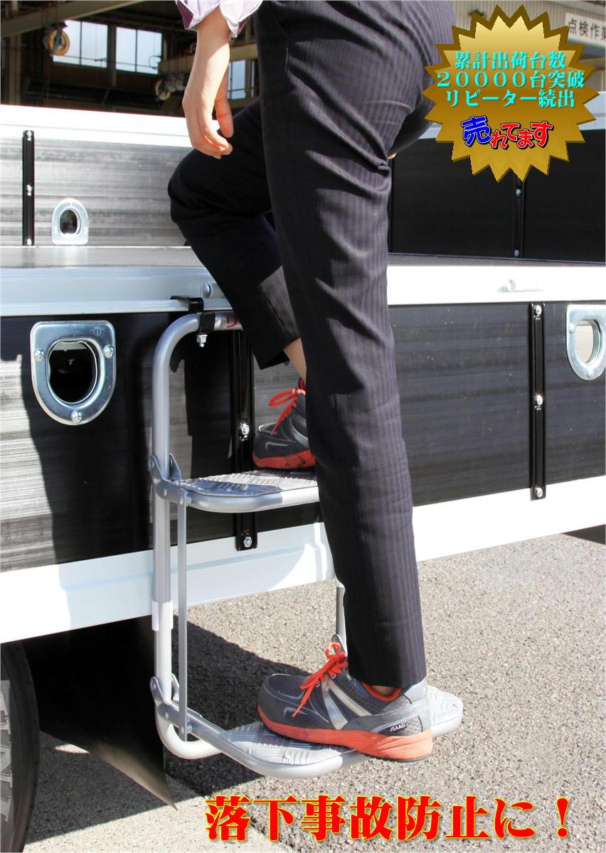 STEPS 2-Sトラック用品 トラックパーツ 荷台 階段 足場 便利 はしご 昇降 ステップ 安全 労災対策 晃伸精機 働き方改革 STEPS ステップス コウシンセイキ STEPS 2-S