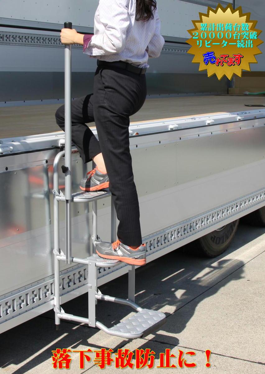 STEPS 3-DS   左右手すり付タイプトラック用品 トラックパーツ 荷台 階段 足場 便利 はしご 昇降 ステップ 安全 労災対策 晃伸精機 働き方改革 STEPS ステップス コウシンセイキ STEPS 3-DS