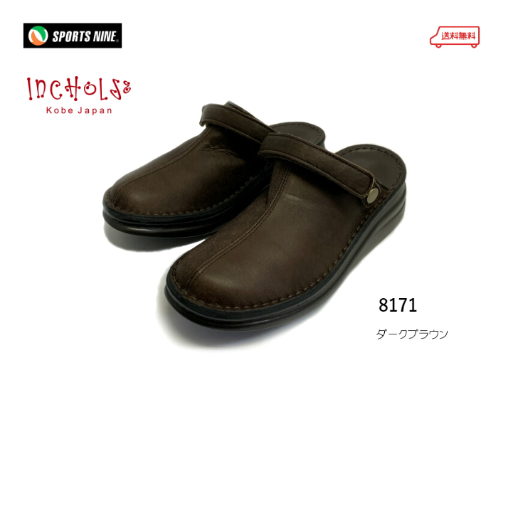 送料無料 スポーツ ナイン SPORTS NINE 8171   INCHOLJE インコルジェ 【インコルジェ8171】キュートなサボ型サンダル