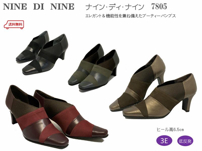 送料無料 ナイン ディ ナイン NINE DI NINE 7805 ブーティ パンプス 3E 日本製 天然皮革 ヒール高6.5cm 消音防滑