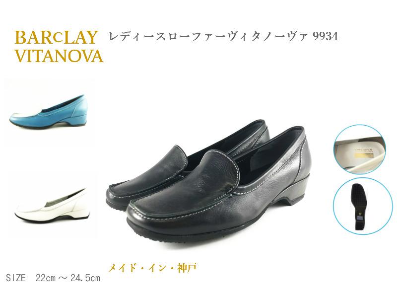 送料無料 ヴィタノーヴァ VITA NOVA 9934 カジュアルシューズ 日本製 天然皮革 モカ ウェッジ シューズ パンプス