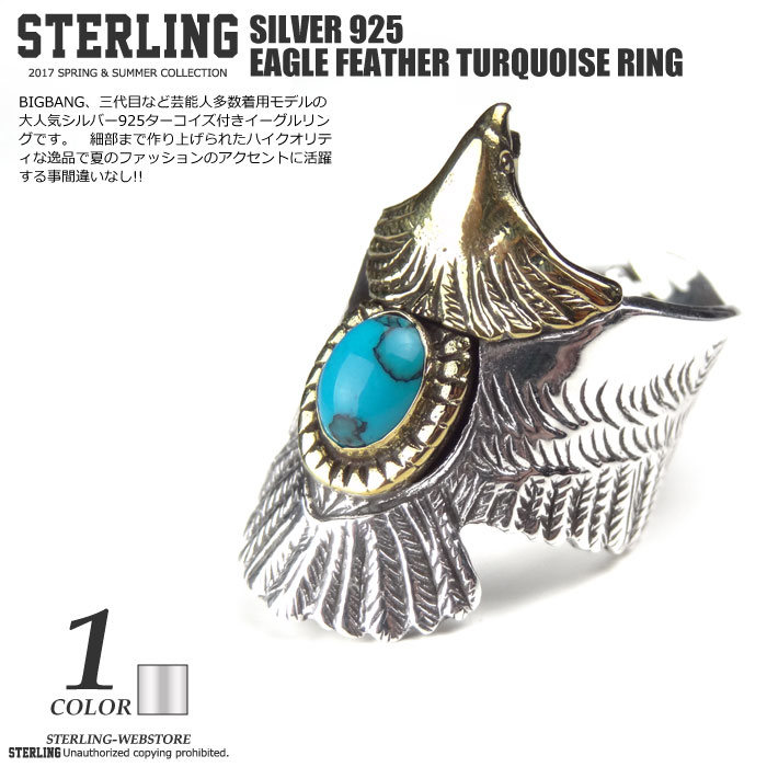 STERLING スターリング SILVER 925 EAGLE FEATHER TURQUOISE RING (ST17-022) シルバー925 イーグルフェザーリング ターコイズ 石 ネイティブ 鷲