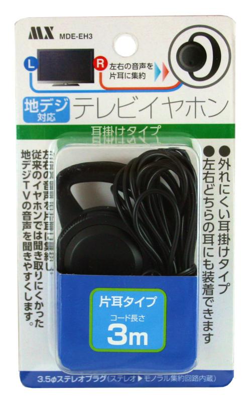 従来のイヤホンでは聞き取りにくかった音もくっきり鮮やかに 地デジイヤホン 耳掛けタイプ MDE-EH3 即日出荷 3m 美品