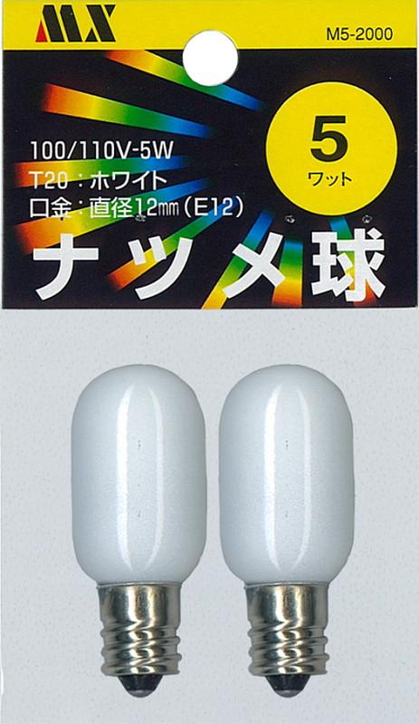 業務用 あわせ買い推奨 マクサー電機 評価 ナツメ球 常夜灯 <セール&特集> ※一般の方もご購入頂けます 5W 1CT 型式:T20口金:E12消費電力:5W塗装色:ホワイトM5-2000※LEDではありません 2個入