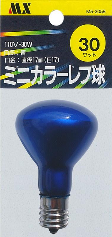 業務用 あわせ買い推奨 マクサー電機 ミニレフ球 爆買い送料無料 カラー R45 青 110V 30W ☆送料無料☆ 当日発送可能 型式:R45口金:E17消費電力:30W塗装色:青M5-2058※LEDではありません E17 ※一般の方もご購入頂けます