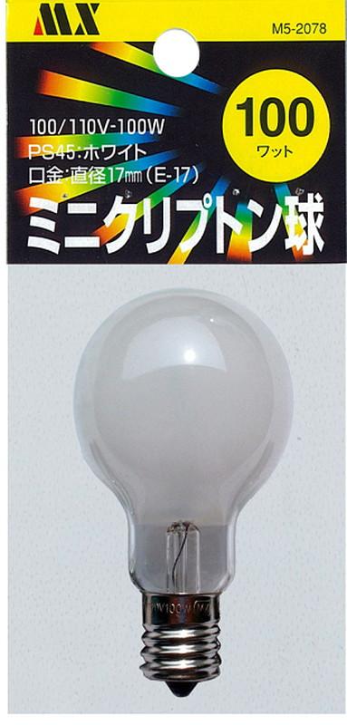 お金を節約 業務用 あわせ買い推奨 マクサー電機 海外 ミニクリプトン電球 PS45 ※一般の方もご購入頂けます 型式:PS45口金:E17消費電力:100W塗装色:白M5-2078※LEDではありません 白 100W E17