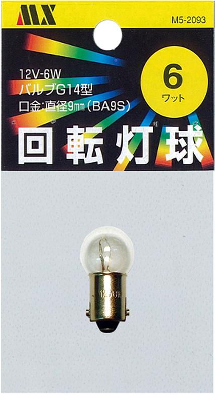 業務用 新作からSALEアイテム等お得な商品満載 あわせ買い推奨 マクサー電機 特殊電球 G14 6W 12V 口金:BA9S消費電力:6W塗装色:クリアM5-2093※LEDではありません BA9S ※一般の方もご購入頂けます 公式ショップ