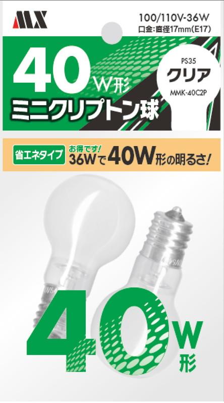 業務用 あわせ買い推奨 マクサー電機 ミニクリプトン電球 40W形 ※一般の方もご購入頂けます 贈呈 型式:PS35口金:E17消費電力:40W塗装色:クリアMMK-40C2P※LEDではありません 2個入 誕生日プレゼント