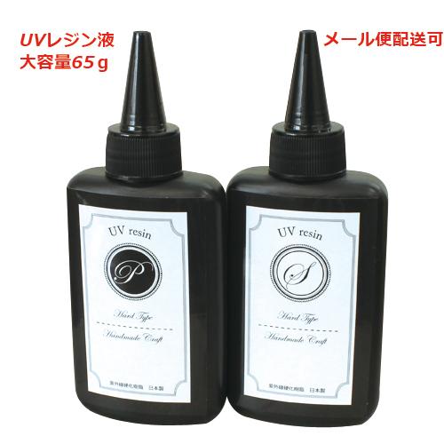 UVレジン液 UVレジンクラフトに最適 ハードタイプ65g 日本製 オリジナル 65g 1本 高粘度 プックリ 超特価 手芸 レジン液 サラサラ タイプ ゆうパケット可 UVレジンクラフト 低粘度 本日の目玉