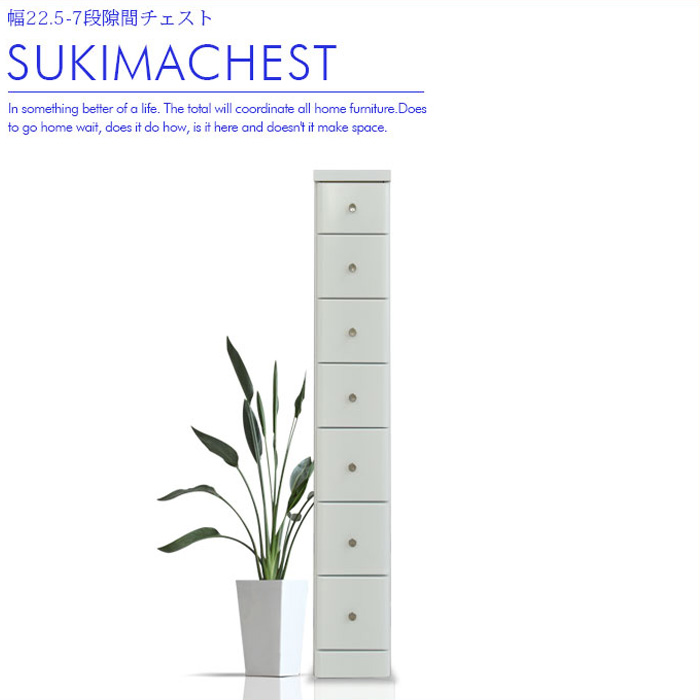チェスト 隙間 スリムチェスト 幅22.5cm 7段 隙間収納 人気 ホワイト 引出し 引き出し 白 タワーチェスト リビング収納 ベッドルーム収納 国産品 完成品 木製 北欧 エナメル塗装 キッチン収納 ダイニング