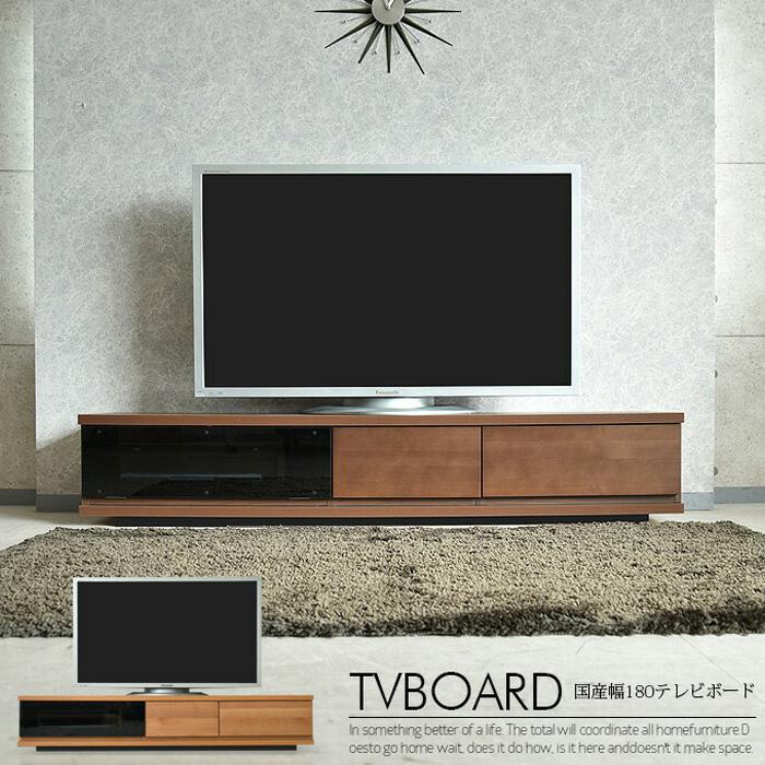 テレビ台 テレビボード 幅180 完成品 木製 国産品 リビングボード ローボード TVボード 収納家具 大容量収納 大川家具 縦置き収納スペースあり アルダー 強化シート