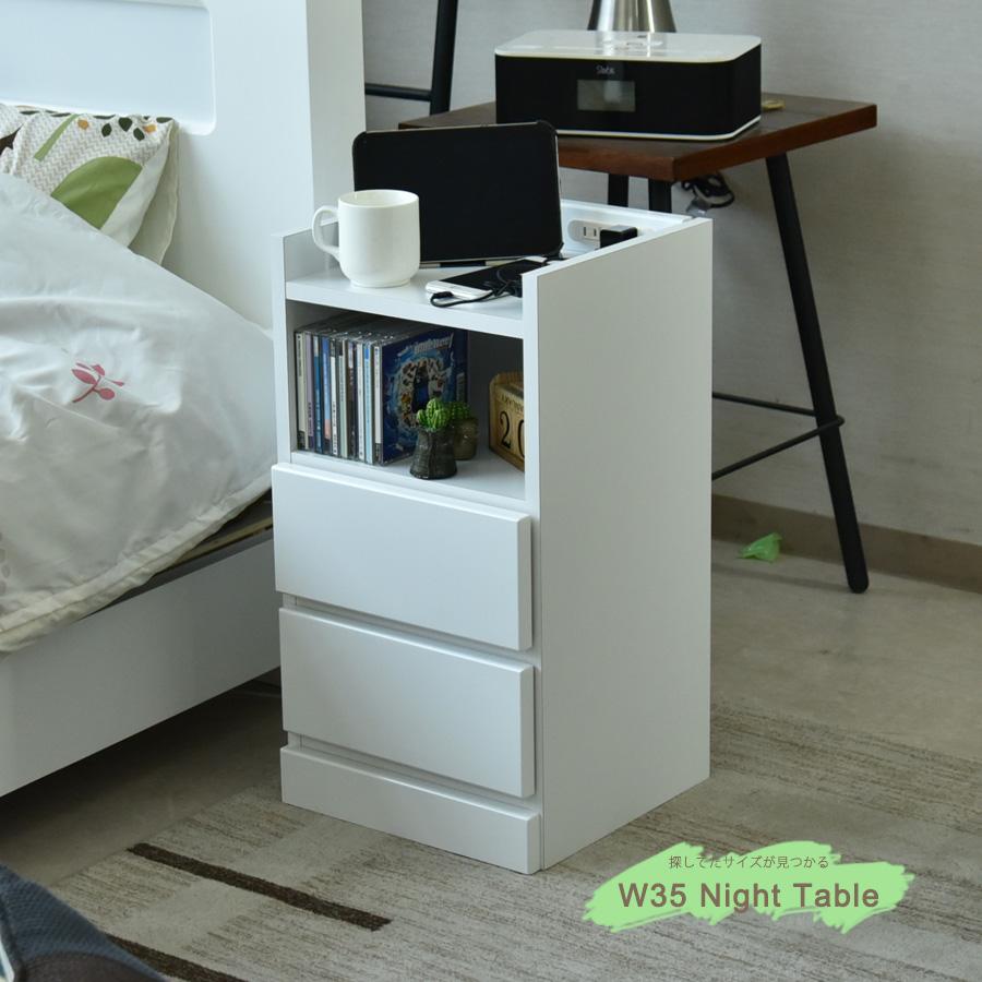 ナイトテーブル 消灯台 幅35cm 木製 完成品 日本製 大川家具 収納スペース付き コンセント付き ブラウン ホワイト ウレタン塗装