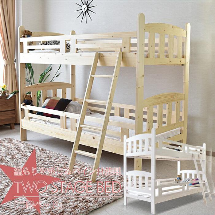 2段ベッド 二段ベッド コンパクト 子供 ~ 大人まで ホワイト ロータイプ ベッド 子供部屋 ナチュラル 北欧パイン無垢材 カントリーテイスト シングル すのこベッド 階段 シンプル 分割可能 LVLスノコ