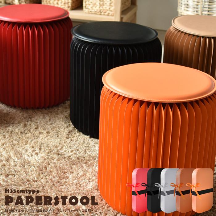 【送料無料】スツール ペーパースツール 椅子 簡易椅子 高さ35 直径32 ペーパー家具 紙 家具 折りたとみスツール コンパクト 1人掛け オシャレ