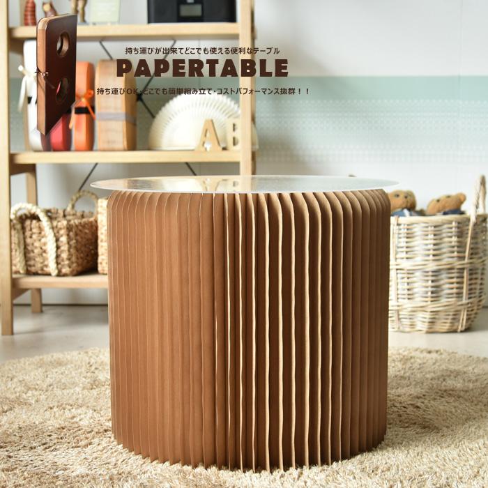 【クーポン配布中】 テーブル リビングテーブル サイドテーブル ペーパーファニチャー 紙テーブル 簡易テーブル 持ち運びOK 直径60cm 丸天板 紙