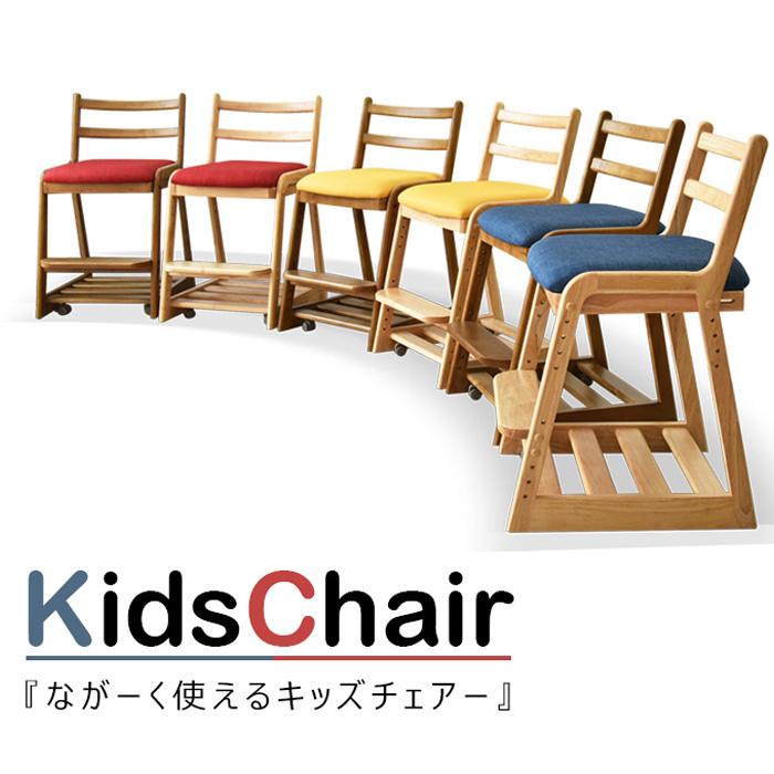 【送料無料】ベビーチェアー 木製 ダイニングチェアー 子供用 完成品 座面高変更 長く使える 学習チェア 学習椅子 姿勢 子供椅子 木製チェアー キャスター付き