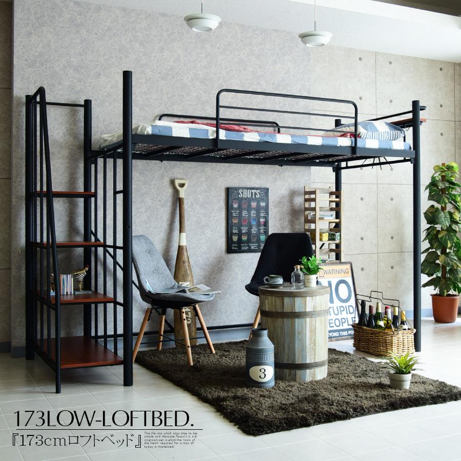 【クーポン配布中】ベッド ロフトベッド パイプベッド シングルベッド システムベッド 階段ハシゴ モダン オシャレ 子供用 大人用 173cm高