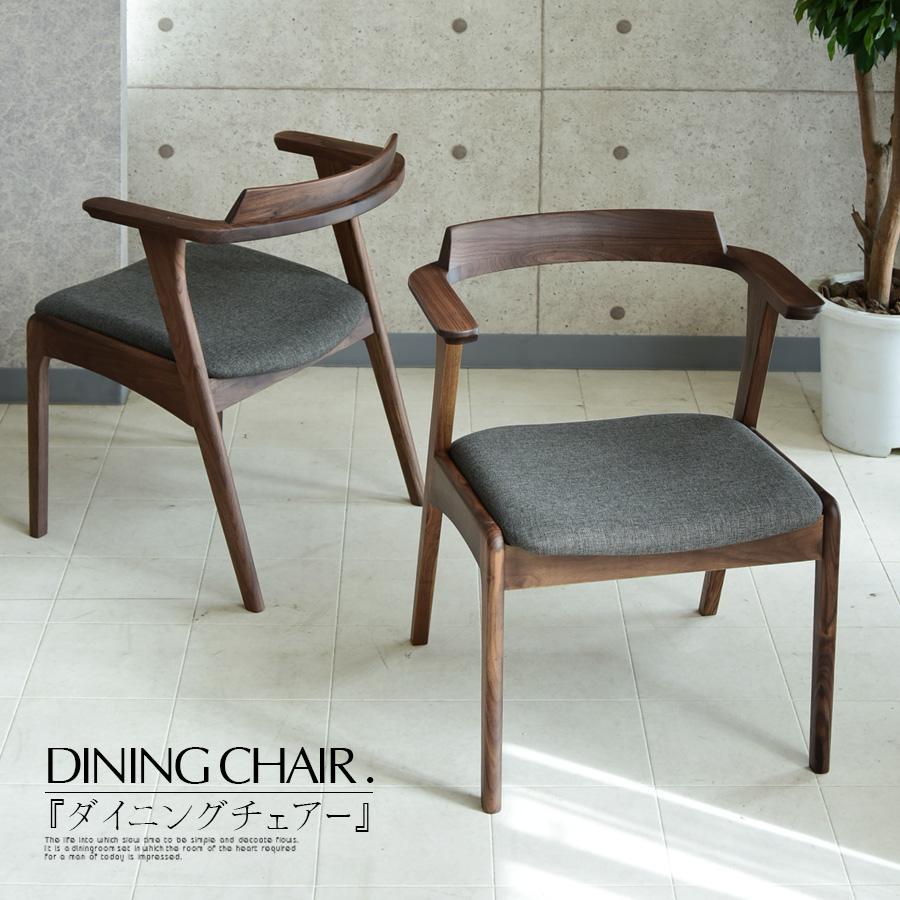 ダイニングチェア 木製 完成品 椅子 リビングチェア アームチェア 北欧 ウォールナット ファブリック 高級家具 無垢 モダン シンプル
