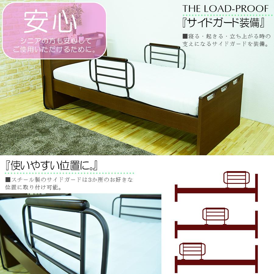 ベッド 電動ベッド 5年保証 リクライニングベッド 2モーター シングルベッド 介護 リモコン サイドガード付き 大人用