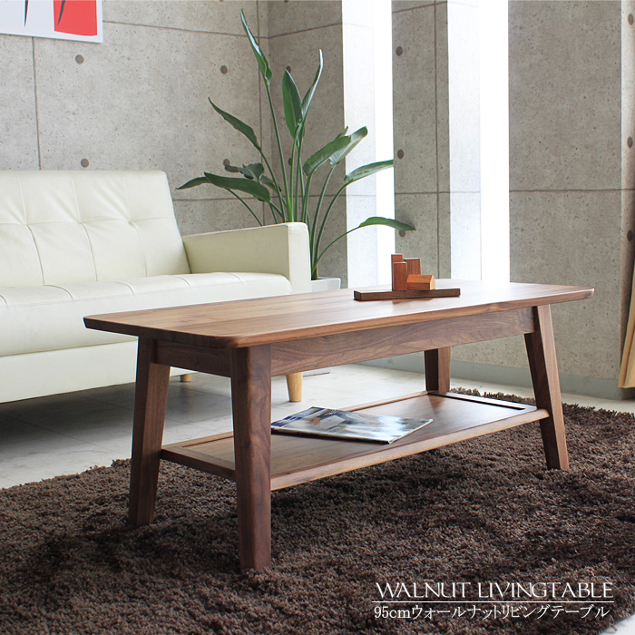 【送料無料】センターテーブル リビングテーブル 95cm ウォールナット 引き出し 北欧 シンプル 大川 通販