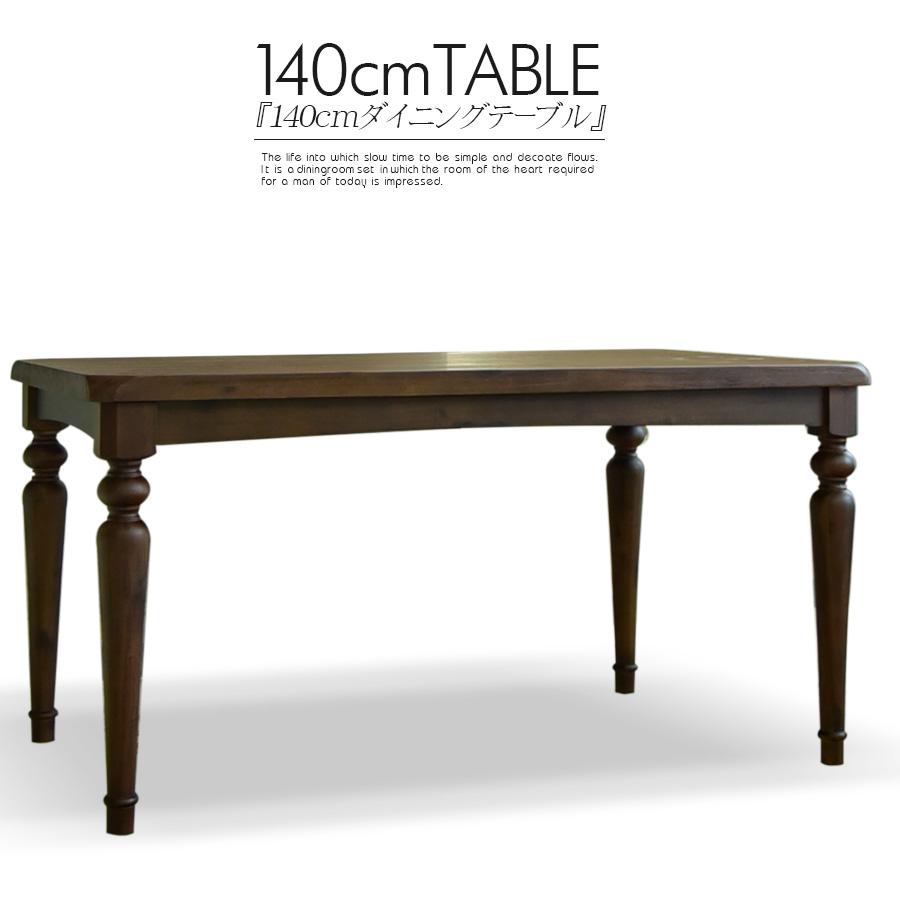 【送料無料】 140cm ダイニングテーブル テーブル 食卓 4人用 テーブル シンプル モダン 北欧 大川市