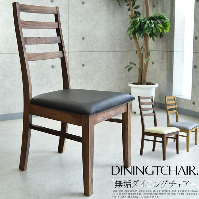 【送料無料】ダイニングチェアー 1脚 食卓椅子 チェアー ダイニングチェア シンプル デザイン ウォールナット オーク いす イス 椅子 北欧