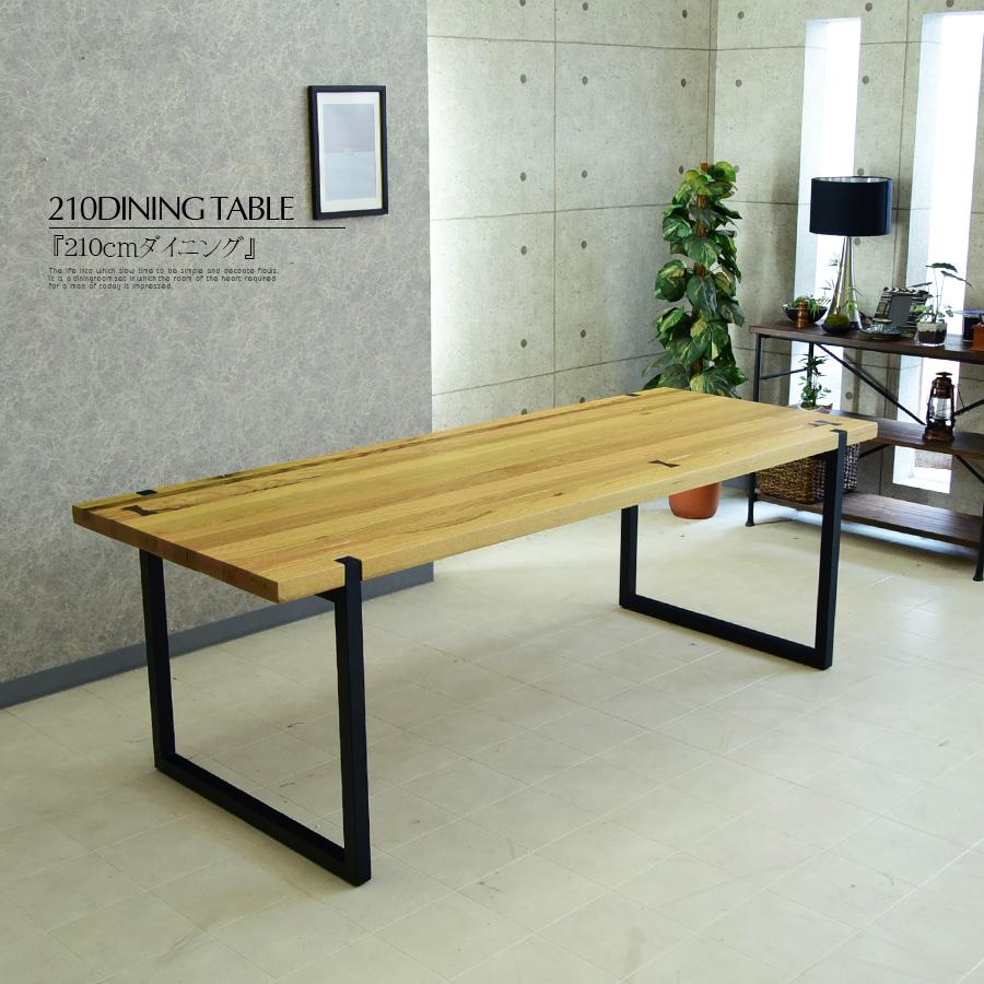 【クーポン配布中】ダイニングテーブル 幅210cm 無垢テーブル オーク 食卓テーブル 無垢板 脚付き 木製 6人用 8人用 サイズ テーブル 丈夫 高級