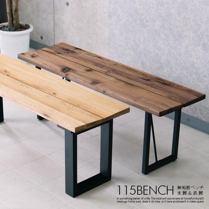 ベンチ ダイニングベンチ 幅115cm 無垢 木製 ウォールナット オーク オイル塗装仕上げ 長椅子 3人掛け チェアー