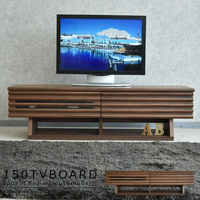 【クーポンSALE開催中】テレビ台 テレビボード 幅150 木製 完成品 ウォールナット リビングボード ローボード リビング収納 収納家具 ブラウン 引き出し 脚付き