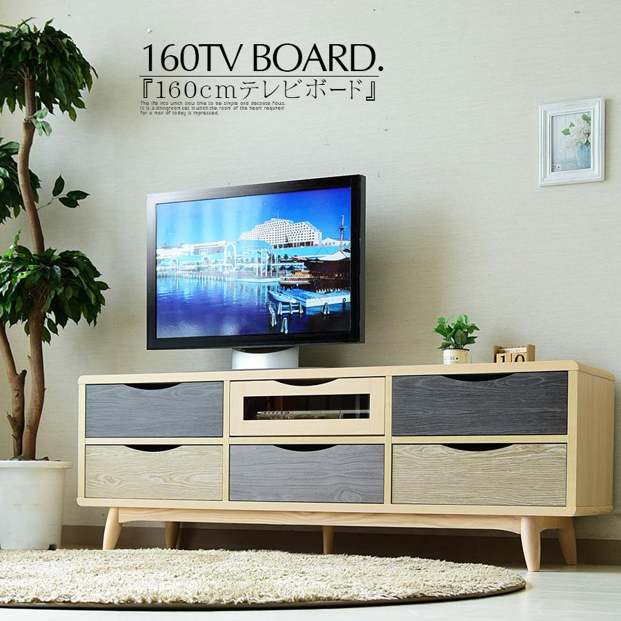 テレビボード 幅160cm TVボード カラフル テレビ台 リビング リビングボード シンプル ローボード TV台 AVボード AV収納 家具通販 大川市