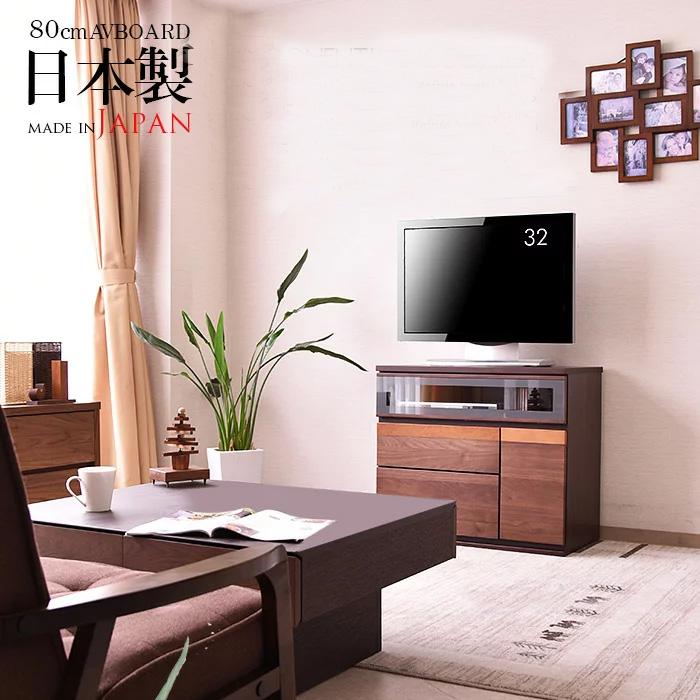 国産 テレビボード テレビ台 80cm TV サイドボード リビング リビングボード 大型 ハイタイプ TV台 AVボード AV収納 家具通販