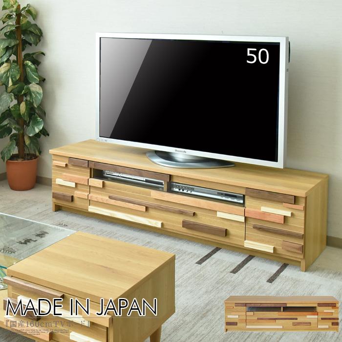 テレビボード 幅160cm TVボード ロータイプ ローボード リビング リビングボード 完成品 大容量 TV台 テレビ台 液晶 プラズマ 薄型TV 木製 大川 通販 家具 完成品