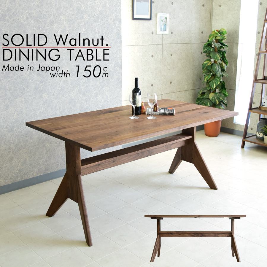 【クーポン配布中】 ダイニングテーブル 幅150 無垢材 食卓 テーブル モダン シンプル ウォールナット オイル塗装 国産 日本製