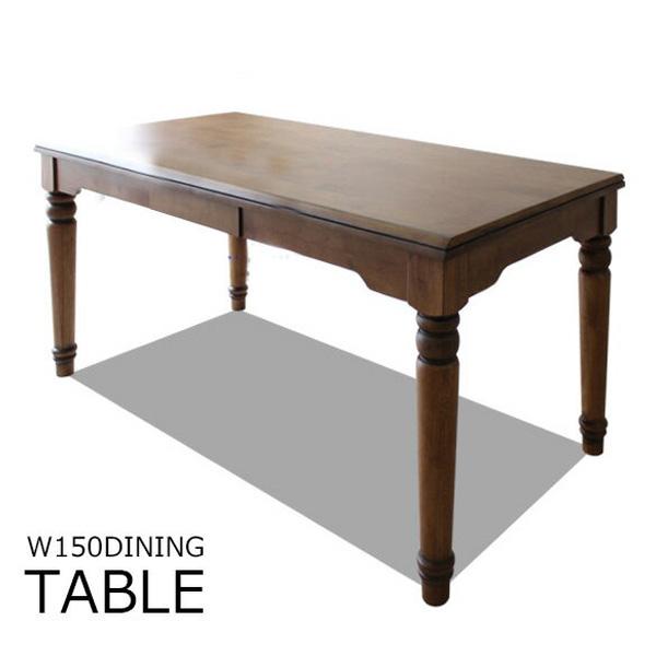 ダイニングテーブル 幅150cm 4人用 4人掛け 無垢 引出し 収納 ダイニングセット 食卓 テーブル 木製 シンプル モダン カントリー